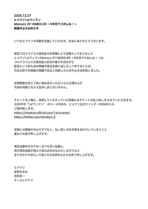 ワンマン中止のお知らせ_page-0001.jpg