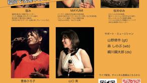 ダルセーニョ感謝祭 Vol.2 ジャズ ボーカリスト編