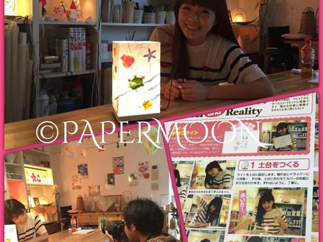みもりん、アトリエ登場! | 手作りライト照明教室 PAPERMOON(東京 自由が丘)