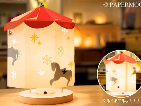年末年始の営業について   手作りライト照明教室 PAPERMOON(東京 自由が丘)