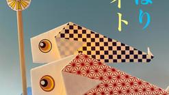 早くも鯉のぼりのあかり   手作りライト照明教室 PAPERMOON(東京 自由が丘)