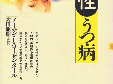 【ライトセラピー 4 】 私がこのセラピーを始めたきっかけ3 〜PAPERMOON ライトセラピーレッスン 東京自由が丘〜