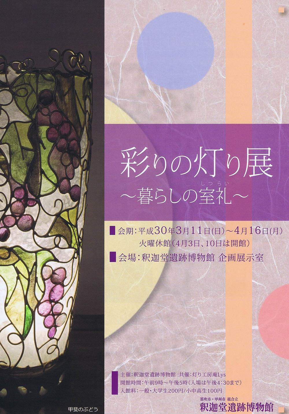 手作りライト教室 PAPERMOON(東京 自由が丘)