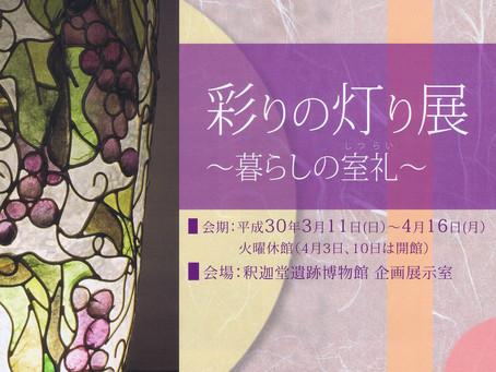 【ご案内】「彩りの灯り展」in 釈迦堂遺跡博物館 | 手作りライト照明教室 PAPERMOON(東京 自由が丘)