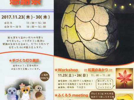 あかりの展示2つ!【ご案内】   手作りライト照明教室 PAPERMOON(東京 自由が丘)