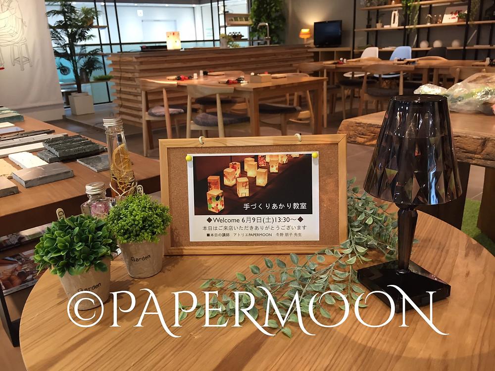 手作りライト照明教室 PAPERMOON(東京 自由が丘)