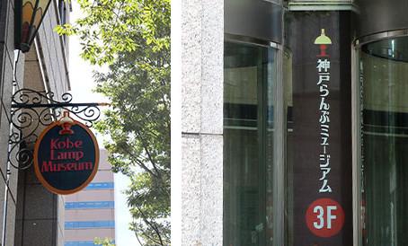 再開館しました!神戸らんぷミュージアム | 手作りライト照明教室 PAPERMOON(東京 自由が丘)