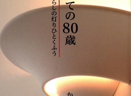 「初めての80歳 暮らしの灯りひとくふう」  手作りライト照明教室 PAPERMOON(東京 自由が丘)