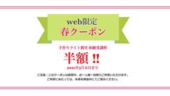 Web限定 春クーポンご案内 | 手作りライト照明教室 PAPERMOON(東京 自由が丘)