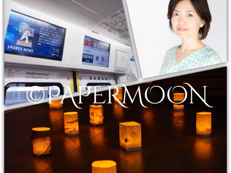 トレインチャンネル出演中✨  | 手作りライト照明教室 PAPERMOON(東京 自由が丘)
