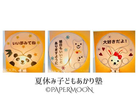 夏休み子どもあかり塾 予約スタートしました‼️ | 手作りライト照明教室 PAPERMOON(東京 自由が丘)