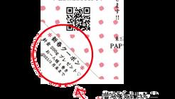 新春クーポン、期限まであと少し!   手作りライト照明教室 PAPERMOON(東京 自由が丘)