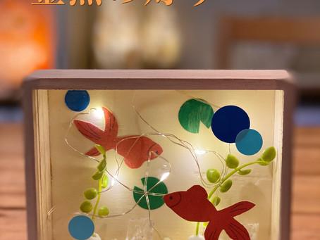 夏休み 子どもあかり塾 2020  | 夏休み自由研究PAPERMOON(東京 自由が丘)