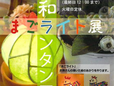 あかりの展覧会 in 有馬温泉  | 手作りライト教室 PAPERMOON(東京 自由が丘)