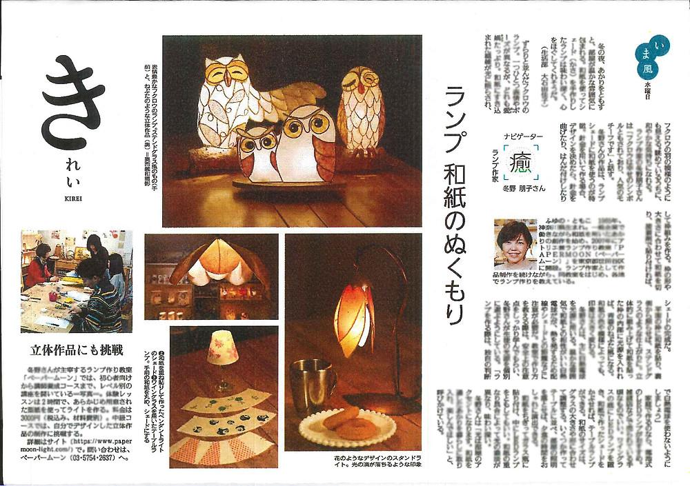 |手作りライト照明教室 PAPERMOON(東京 自由が丘)