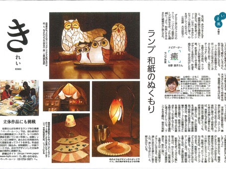 読売新聞 夕刊に掲載いただきました! | 手作りライト照明教室 PAPERMOON(東京 自由が丘)