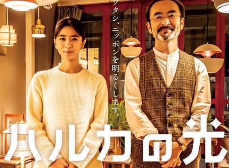 NHK『ハルカの光』放映中! | 手作りライト照明教室 PAPERMOON(東京 自由が丘)