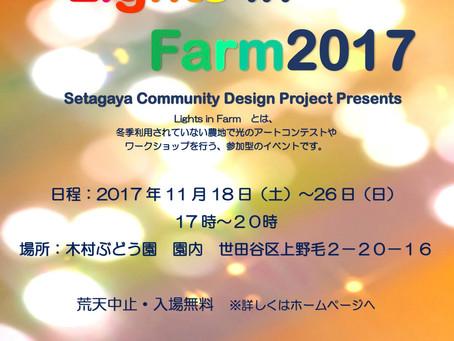 【ご案内】世田谷であかり展 Lights in Farm | 手作りライト照明教室 PAPERMOON(東京 自由が丘)