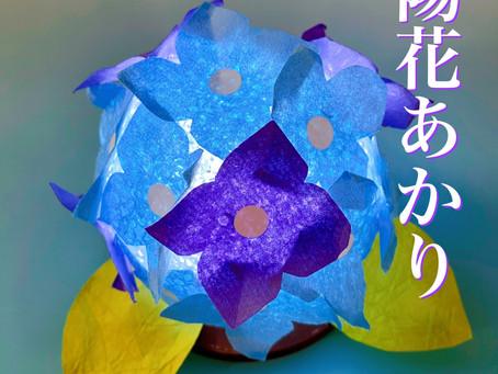 今月のオススメレッスン 紫陽花のあかり | 手作りライト照明教室 PAPERMOON(東京 自由が丘)