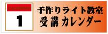 【受講カレンダー】9月末まで更新しました! | 手作りライト照明教室 PAPERMOON(東京 自由が丘)