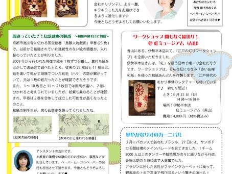 10周年謝恩 キャンペーン実施中!   手作りライト照明教室 PAPERMOON(東京 自由が丘)