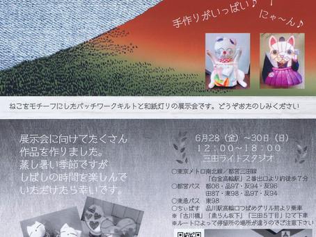 手作りあかりの展示会(@三田) | 手作りライト照明教室 PAPERMOON(東京 自由が丘)