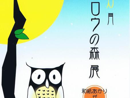 【花鳥灯月 フクロウの森 展】フライヤーができました! | 手作りライト照明教室 PAPERMOON(東京 自由が丘)