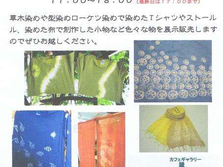 展示のご案内 | 手作りライト照明教室 PAPERMOON(東京 自由が丘)