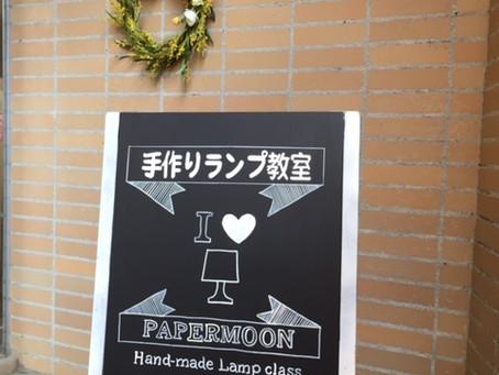 手作り看板リニューアル | 手作りライト照明教室 PAPERMOON(東京 自由が丘)