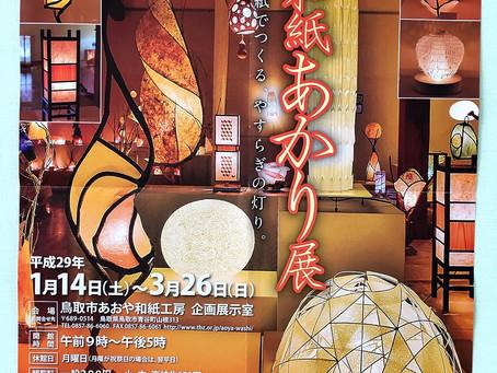 因州和紙あかり展のご案内  | 手作りライト 照明教室 PAPERMOON(東京 自由が丘)
