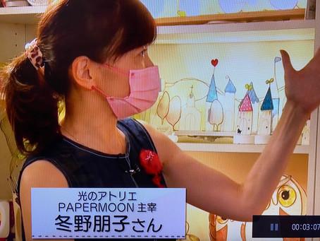 「体感 サステナ WAVE」 取材頂きました〜! | 手作りあかり教室 PaperMoon(東京 自由が丘)