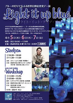 ライト・イット・アップ・ブルー所沢 世界自閉症啓発デー  | 手作りライト照明教室 PAPERMOON(東京 自由が丘)