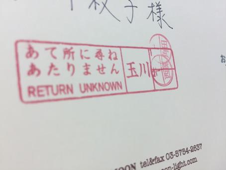 住所変更、ぜひお知らせください! | 手作りライト照明教室 PAPERMOON(東京 自由が丘)