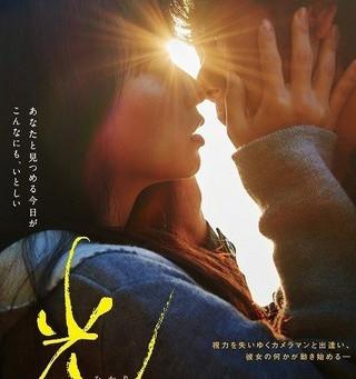 【ライトセラピー 24 】河瀬直美監督作品『光』を観て「光とは何か?」を考える | PAPERMOON ライトセラピーレッスン 東京自由が丘