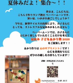続・夏休み子どもあかり塾 2020   手作りライト照明教室 PAPERMOON(東京 自由が丘)