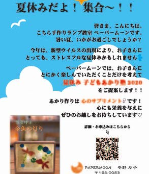 続・夏休み子どもあかり塾 2020 | 手作りライト照明教室 PAPERMOON(東京 自由が丘)