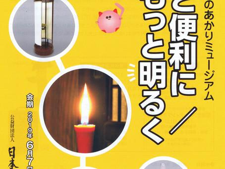 まだ間に合う!夏休みあかりの展示会 @日本のあかり博物館(長野)| 手作りライト照明教室 PAPERMOON(東京 自由が丘)