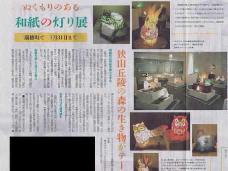 和紙の灯り展 新聞掲載 | 手作りライト照明教室 PAPERMOON(東京 自由が丘)