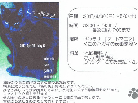 にゃー展#4 ご案内  | 手作りライト照明教室 PAPERMOON(東京 自由が丘)