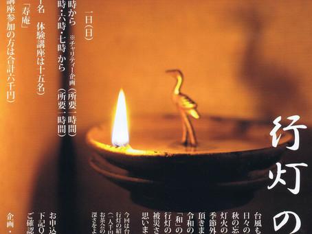 【ご案内】行灯の茶会 | 手作りライト照明教室 PAPERMOON(東京 自由が丘)