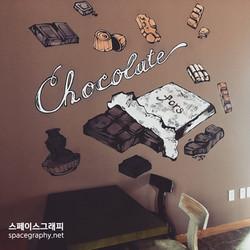 초콜렛카페인테리어_초콜렛벽화_실내벽화_인테리어벽화_디저트카페인테리어_2