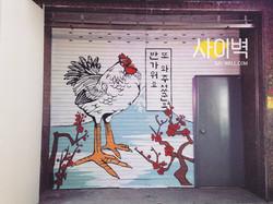인테리어벽화_실내인테리어_실내벽화_닭갈비인테리어_인덕원닭갈비 (6)