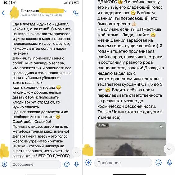 Отзыв Екатерина.jpg