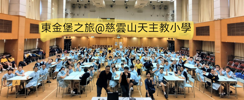 DGC慈雲山天主教20190611