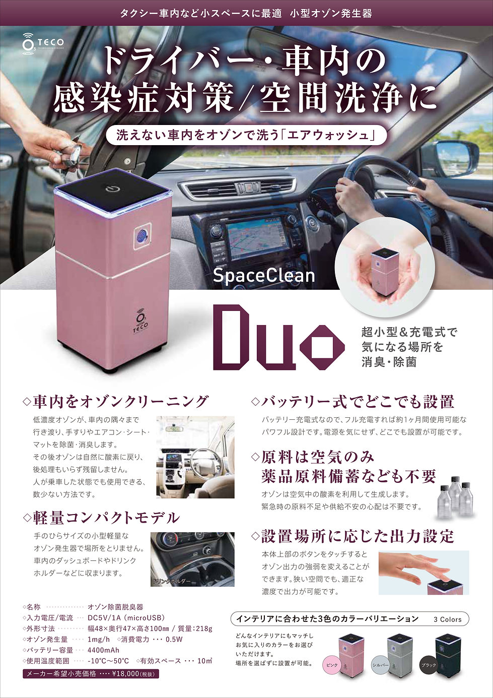 オゾンDUO1.jpg