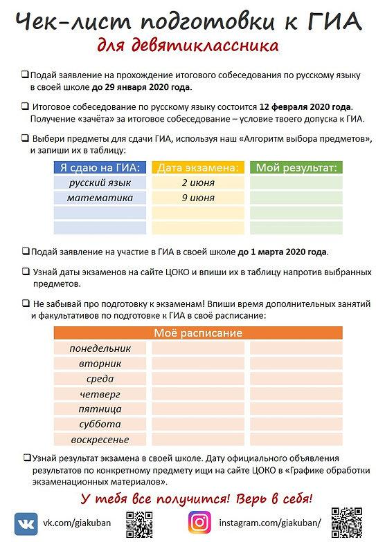 Чек-лист подготовки к ГИА-9.JPG