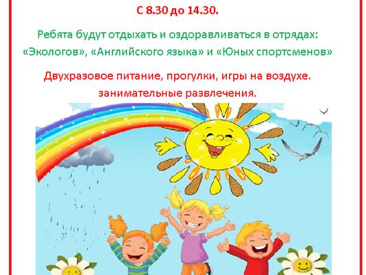 с 1 июня 2021 по 22 июня 2021Работает Летний Школьный Лагерь «НЕПОСЕДЫ»