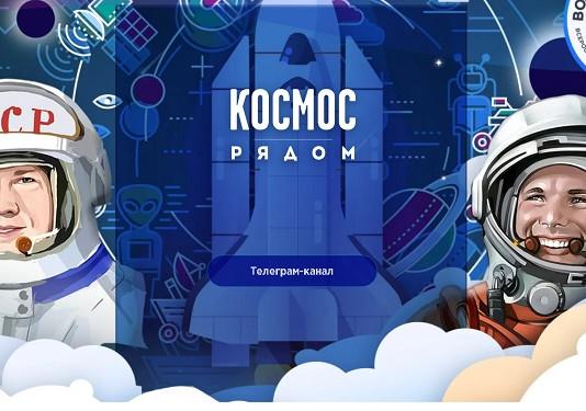 """11 апреля 2021 года  проводится онлайн -викторина """"Космос рядом""""."""
