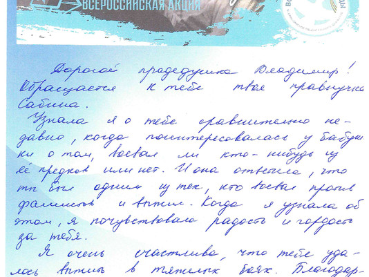 """Всероссийская акция """" Письмо победы""""."""