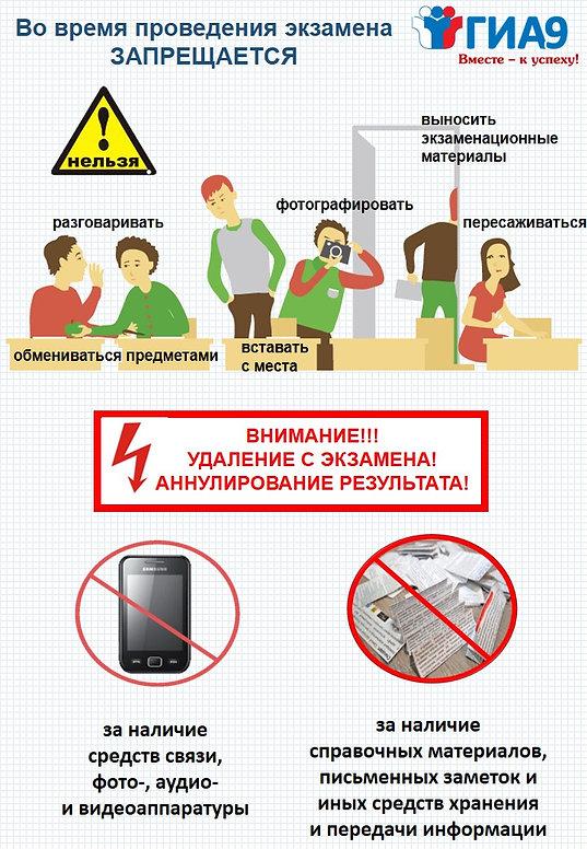 Удаление с экзамена_книга.JPG